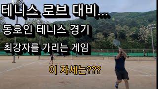 #테니스시합 #지역신인부 #동호인 #로브기술