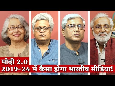 Media Bol, EP 100: The Crucial Role of Indian Media under BJP's Second Term