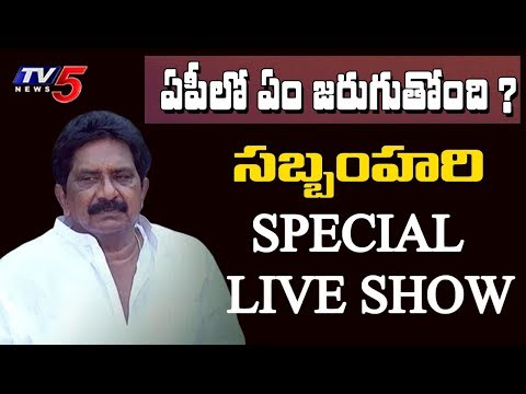 Sabbam Hari Special LIVE Show | Top Story with Sambasiva rao | TV5 News