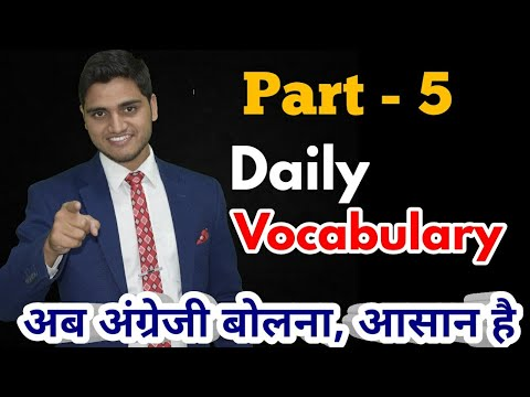 Vocabulary Live l Part-5 l Spoken English Coaching through Hindi thumbnail