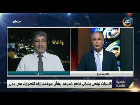 تغطية خاصة | نزار هيثم: الحكومة الشرعية خذلتنا في حوار جدة وتاريخها مليء بالغدر