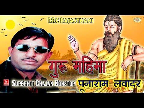 RRC Rajasthani Hits | सतगुरु भजन 1| New Bhajan | पूनाराम | Guru Mahima | सुपरहिट | Pramod Audio Lab