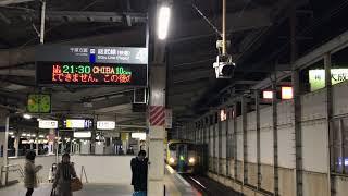 稲毛駅4番線ホームLED発車標 ホームライナー千葉