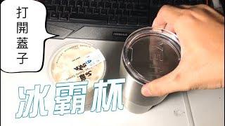 冰霸杯測試-50嵐杯子 嵐 動画 25