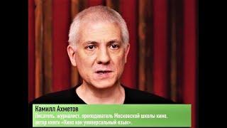 Новая книга Камилла Ахметова «Кино как универсальный язык»