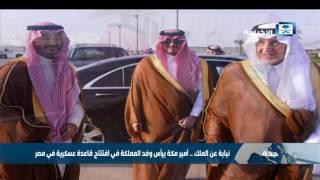 نيابة عن الملك.. أمير مكة يرأس وفد المملكة في افتتاح قاعدة عسكرية في مصر
