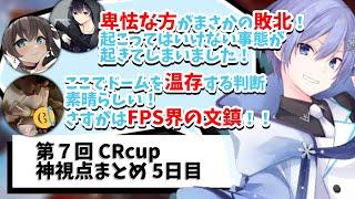 【まとめ動画】第7回 CRカップ 神視点 5日目 ダイジェスト【APEX】