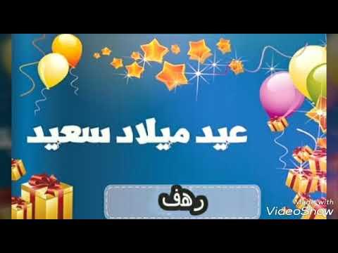 Happy Birthday To Rahaf عيد ميلاد سعيد يا رهف Youtube