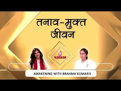 तनाव-मुक्त जीवन - Be Stress-free  |  Ep-01 | Awakening With Brahma Kumaris | BK Shreya & Shazia Ilmi