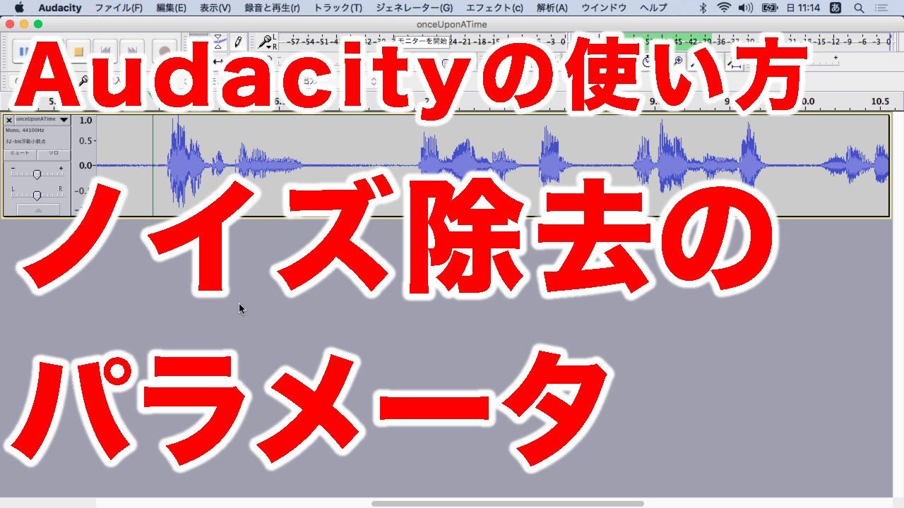 Audacityの使い方-ノイズ除去詳細- ノイズ・リダクションのパラメータ