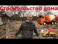 Фундамент, начало проведения строительных работ (часть 1) Краснодарский край город Апшеронск