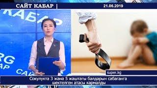 САЙТКАБАР 24.06.2019  Сокулукта 3 жана 5 жаштагы балдарын сабаганга шектелген атасы кармалды