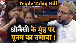 Owaisi VS Mahajan: Triple Talaq Bill पर Poonam Mahajan ने निकाली Owaisi के दावों की हवा