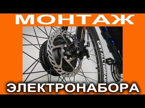 Установка ЭЛЕКТРОНАБОРА с передним мотор-колесом