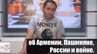 Арман Абовян об Армении, Пашиняне, войне и России. Пограничная ZONA STV