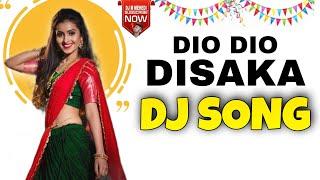 Dio Dio Disaka Disaka Dj  Song || Garuda Vega Movie Songs Remix #Sunnyleoneitemdjsongs