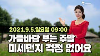 [웨더뉴스] 오늘의 미세먼지 예보 (9월 5일 09시 …