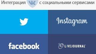 как сделать кросспостинг из ВК в твиттер и фейсбук