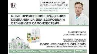 Опыт и Результаты Применения Продукции LR  Врач Воронов Павел