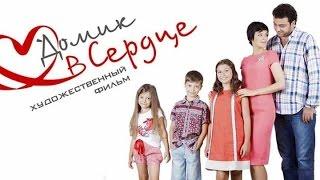 Домик в сердце [ комедия, мелодрама, семейное ] наше кино