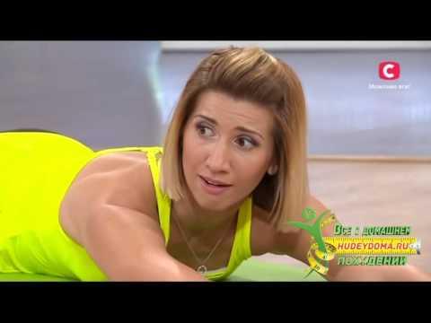 Как похудеть за 10 минут от Аниты Луценко