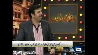 Dunya News-Mazaaq Raat-23-12-2013