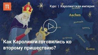Книга в каролингской культуре - Александр Сидоров(Это видео было опубликовано на сайте ПостНаука (http://postnauka.ru/). Больше лекций, интервью и статей о фундаментал..., 2016-12-21T12:14:15.000Z)