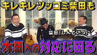 【太田上田#75】アンタッチャブル柴田さんが弱音をはきました