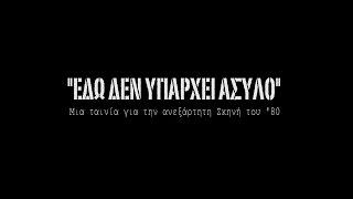NO ASYLUM HERE PROMO TEASER