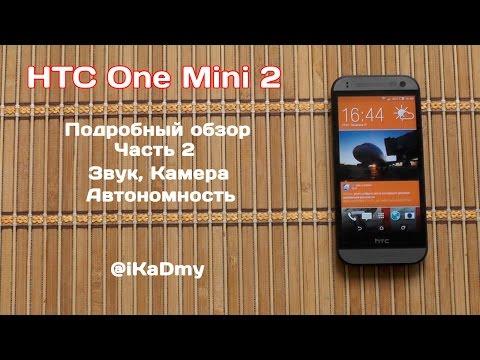 Подробный Обзор HTC One mini 2 (ч.2): Звук, Камера, Автономность, Выводы