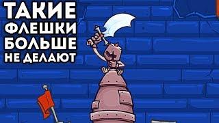 ТАКИЕ ФЛЕШКИ БОЛЬШЕ НЕ ДЕЛАЮТ! - Knightmare Tower
