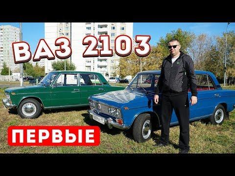 Ваз 2103 vs 2103! Ранние модели!