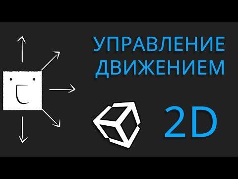 2D контроллер движения персонажа в Unity - простой урок