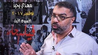 مهدي يحبذ - نوفمبر ٢٠١٧ - الأسبوع الأول | فيلم جامد