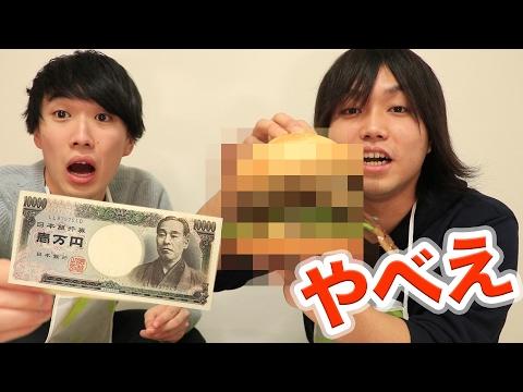 トミーに突然1万円渡して料理させたら豪華すぎるもの出てきた!