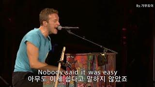 [한글자막] 관중 떼창과 함께하는 콜드플레이 - The Scientist (Coldplay)