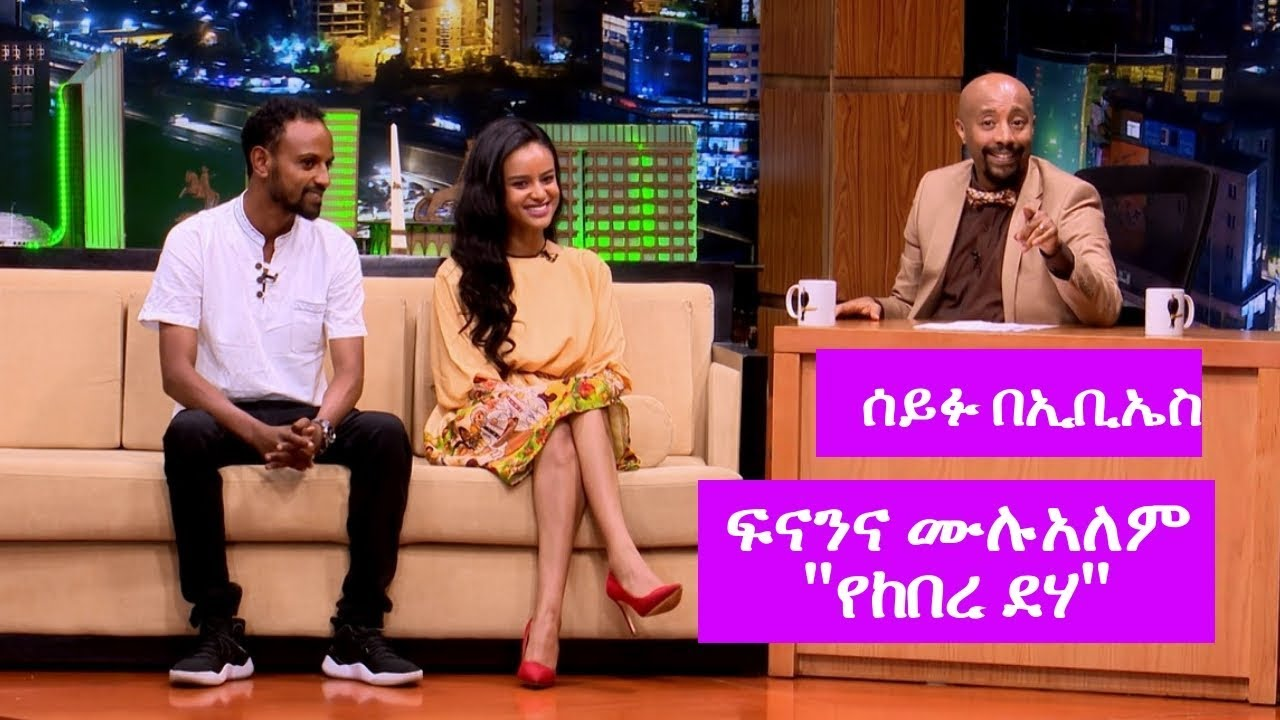 Finan hidru and Mulalem Getachew on Seyfu show