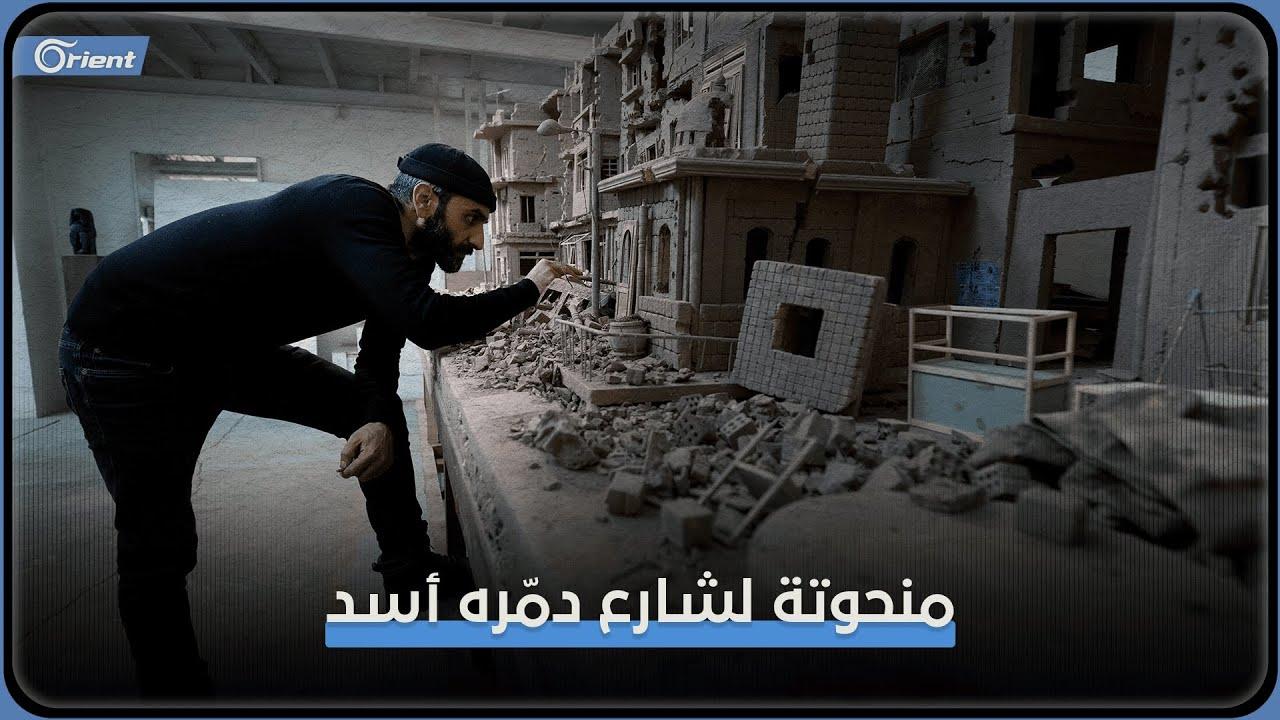 فنان سوري ينقل شارعاً دمّرته ميليشيا الأسد إلى مكان إقامته في فرنسا  - نشر قبل 14 ساعة