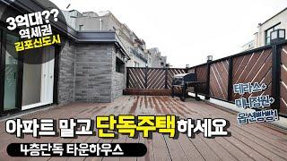김포 3억대 단독주택 타운하우스 한강신도시 인프라 구례…