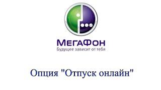 "Опция ""Отпуск онлайн"" от Мегафон - описание, как подключить и отключить"