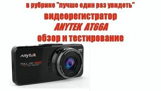aNYTEK AT66A - большой обзор бюджетного видеорегистратора