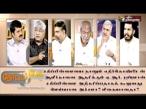 Nerpada Pesu (25/11/2015) | Puthiya Thalaimurai TV