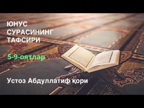 ЮНУС СУРАСИ  ТАФСИФИ ЖУДА КЕРАКЛИ ОЯТЛАР