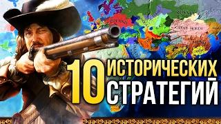 Топ 10 самых реалистичных ИСТОРИЧЕСКИХ СТРАТЕГИЙ