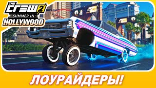 THE CREW 2 - ЛОУРАЙДЕРЫ! / Тюнинг и геймплей / Рабочая гидравлика и шикарный стиль