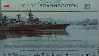 Звуки Владивостока. Звук №6