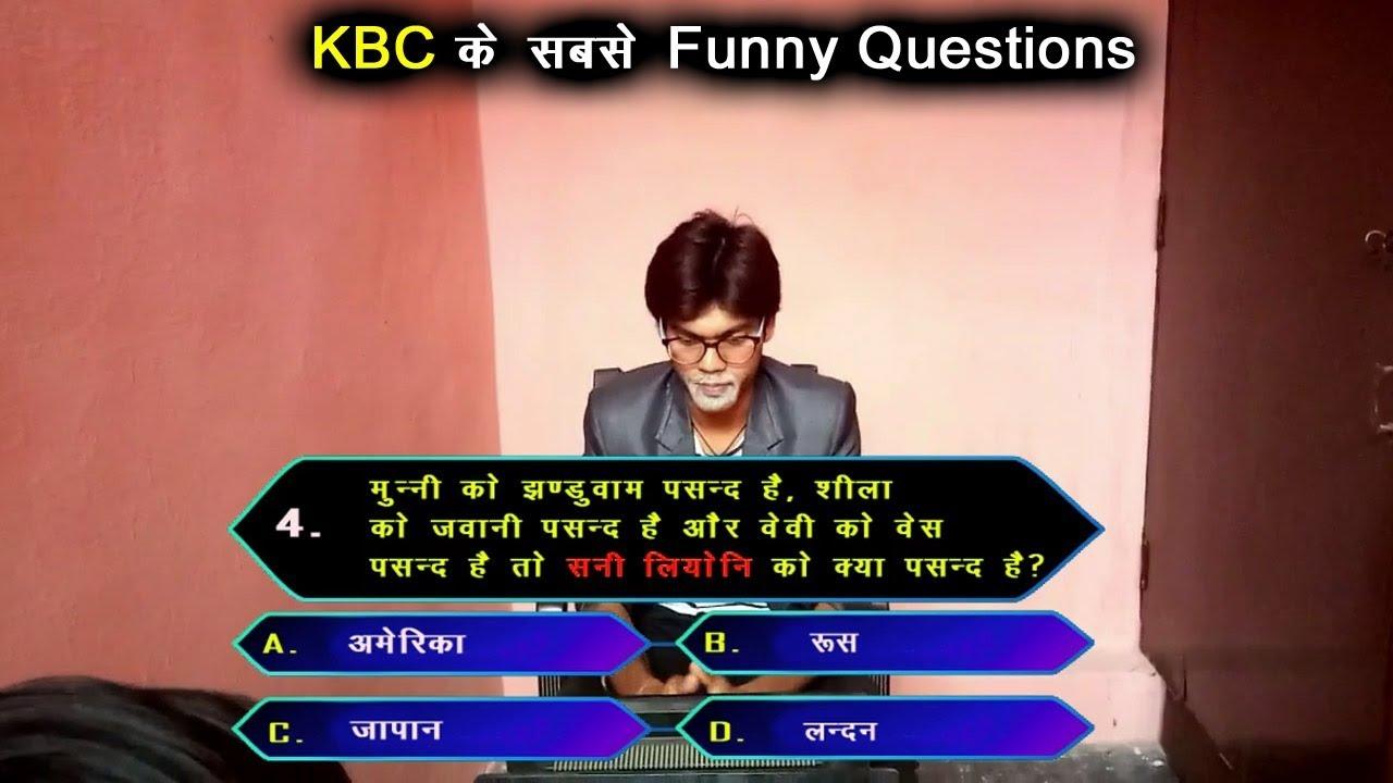 KBC FUNNY QUESTIONS - अब तक की सबसे Best Comedy Video ...