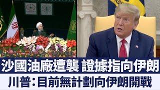 美國掌握沙國油廠遭襲細節 國務卿蓬佩奧將赴沙國發表聲明|新唐人亞太電視|20190919
