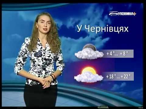 ТРК Буковина: Погода на 17 жовтня