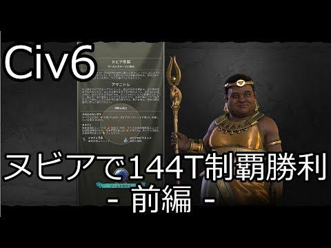 【Civ6】神パンゲア8文明をヌビアで144T制覇勝利 - 前編